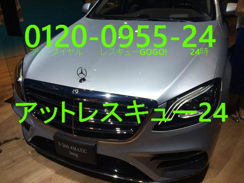 Mercedes-Benz S560 4MATIC long