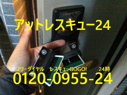 SHOWA meissner カードリーダー交換