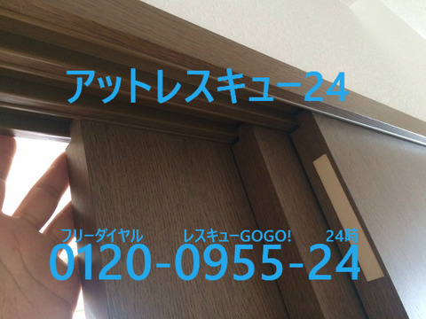 室内間仕切りスライドドア 立て付け不具合修理