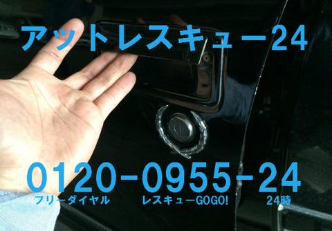 キャデラック199ブロアム GM6カット トライアウトキー解錠1