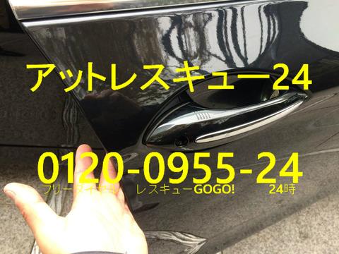 BMW F11型523I アウターハンドル開錠
