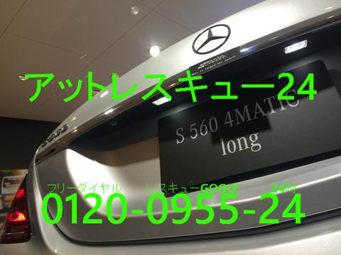 新型ベンツS560long トランクシリンダー