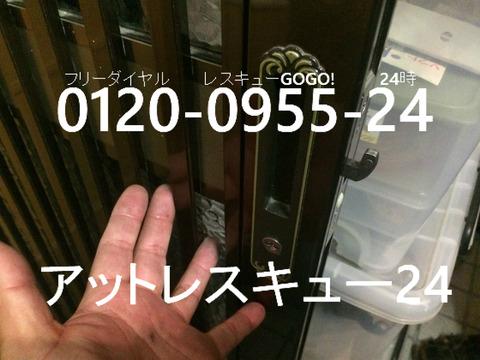 戸先錠 ミワU9鍵開け