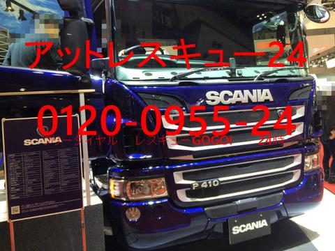 スカニア大型トレーラーヘッドP410 東京モーターショー