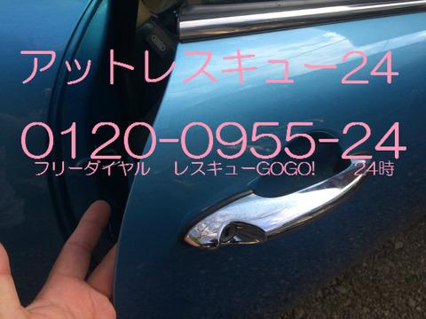 BMWミニクーパー 内溝特殊キー解錠
