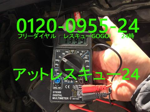 Mazdaプレマシー バッテリーあがり