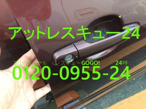 トヨタプロボックス ドアシリンダーM382・10カット