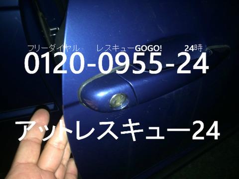 BMW E328 トランクインロック開錠