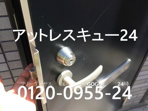 MIWAディンプルキーPRシリンダー玄関開錠