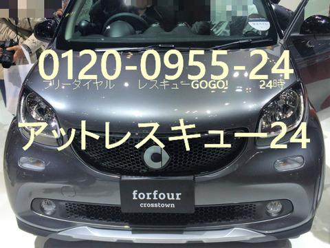 メルセデス・ベンツ smart forfour 東京モーターショー