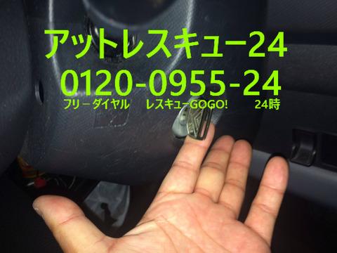 トヨタパッソ 鍵穴からのメインキー作製