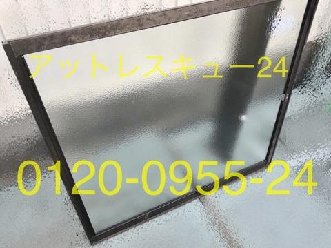 型ガラス交換