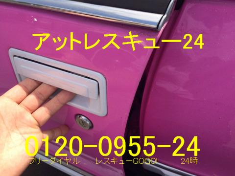 キャデラック1995ブロアム 車内インキー解錠 GM6カットキー