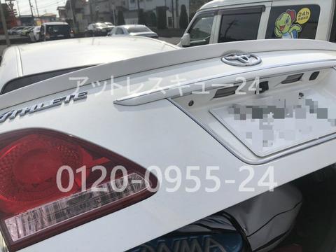 トヨタ180系クラウンAthleteトランク内インロック鍵穴解錠