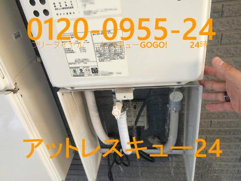 ガス給湯器配管凍結 水漏れ修理