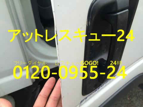 ISUZUエルフ3tトラック ドア開錠