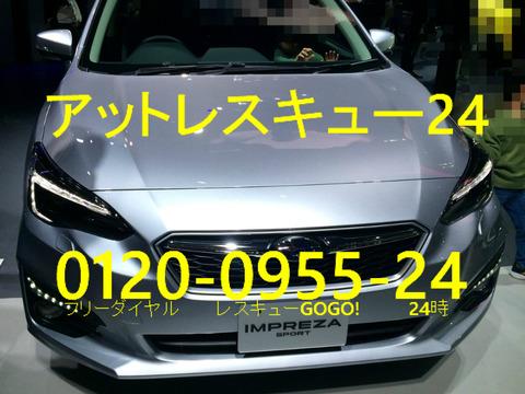 スバル新型IMPREZAスポーツ 東京モーターショー