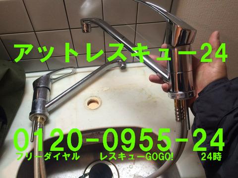キッチン混合水栓 一式交換