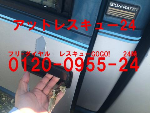 シボレーK3500Pickup ドアキー紛失GM6カットキー復刻作製