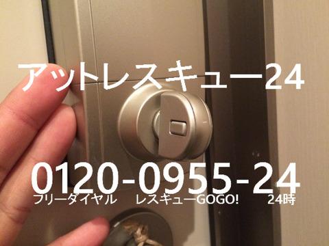 MIWA PiACKデジタル電子錠 スイッチ式サムターン鍵開け