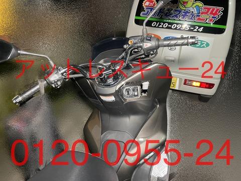 ホンダJF81型PCXメットイン内キー閉じ込み