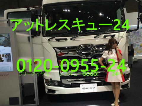 HINOプロフィア大型トラック 東京モーターショー