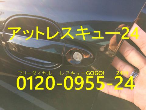 BMW M5車内インロック ドアシリンダー開錠