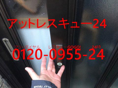 玄関横引きスライド扉 ミワPSディンプルキー開錠