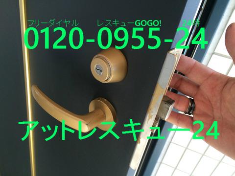 ミワU9 玄関カギ開け