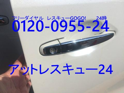 トヨタアルファード2008yドアシリンダー解錠