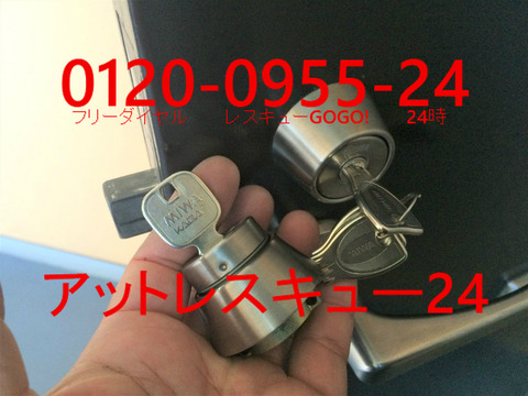 玄関開錠 シリンダー交換