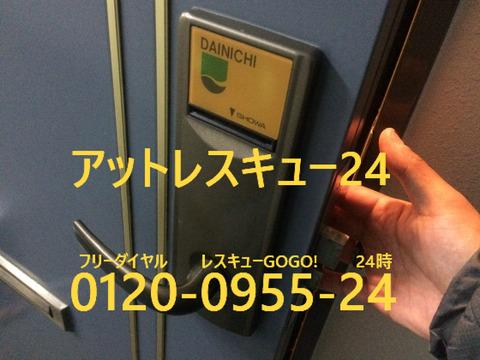 SHOWAマイスナー カードキー玄関開錠