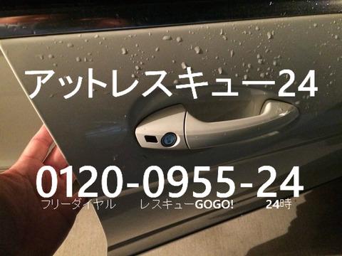 ベンツS204 ドアシリンダー開錠
