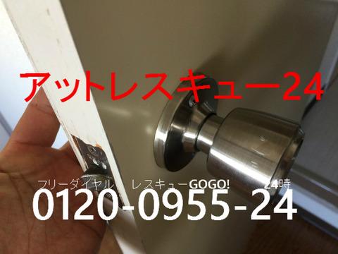 トイレ扉 丸型玉座ドアノブ不具合修理