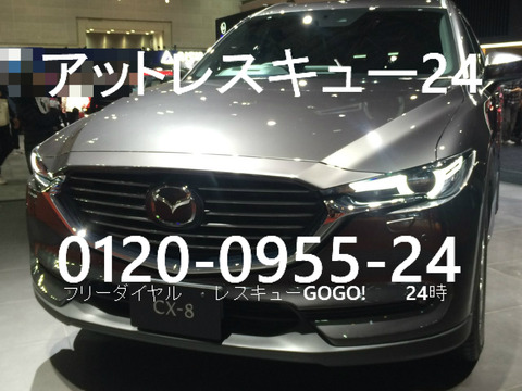 マツダCV-8 東京モーターショー