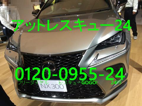 レクサスNX300 東京モーターショー