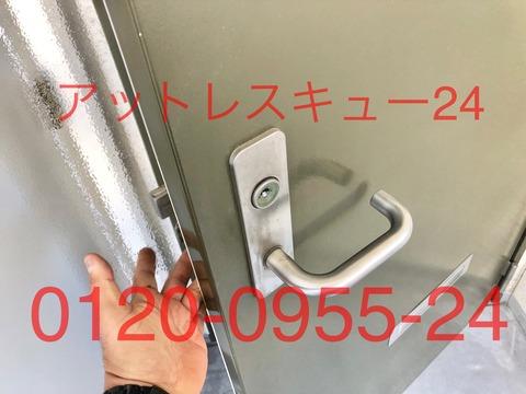 都営アパート玄関ドア開錠