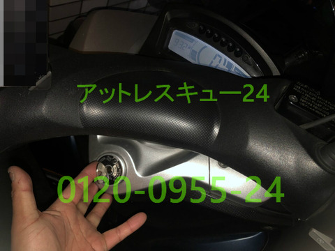 YAMAHAトリシティ125エンジンキー作製レスキュー