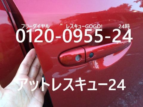 マツダ新型CX-5 ドアキー開錠