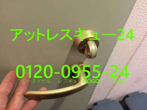 スイッチ式防犯サムターンB5型 玄関開錠