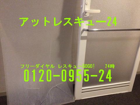 バスルーム扉 アクリル板ひび割れ交換
