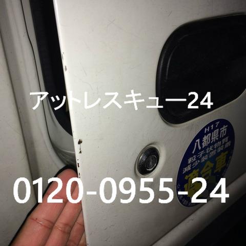 いすゞエルフ2トントラック インロック開錠