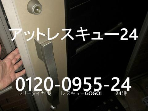 MIWAディンプルキー同一2ロック 玄関ドア開錠