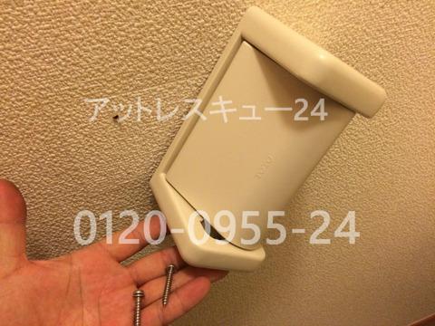 トイレットペーパーホルダー固定ネジ修理