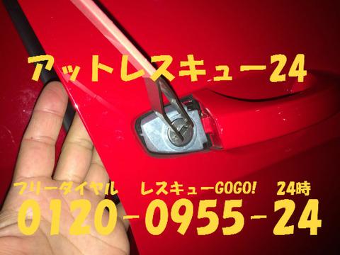 VWワーゲン2015ゴルフ7 フリーホイル解錠