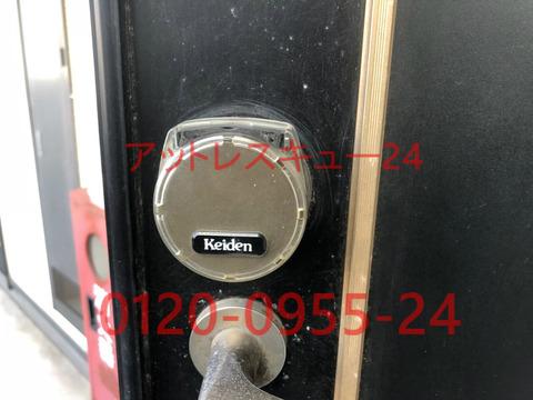 計電カードキー不具合カギ開けレスキュー