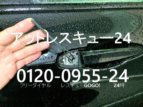 F46系BMW225i インロック開錠