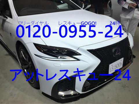 LEXUS新型LS500h 東京モーターショー