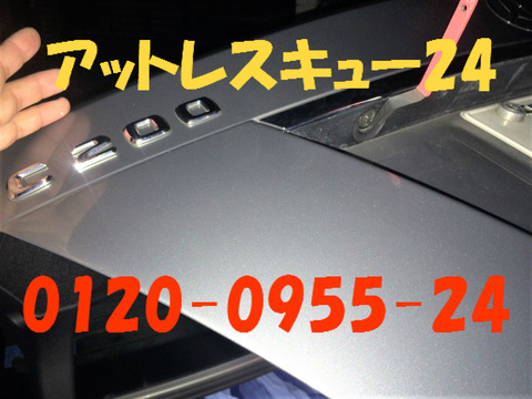 W203ベンツC200トランクインキー 直接ピキング解錠