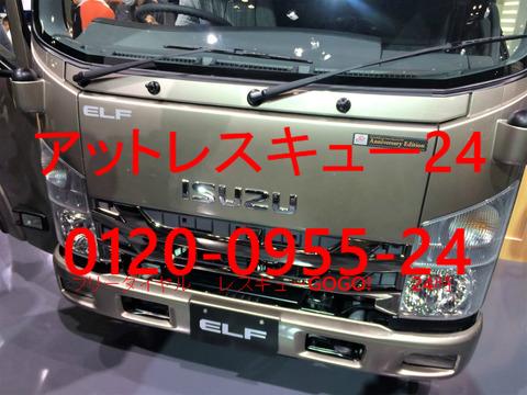 いすゞ新型ELF 東京モーターショー